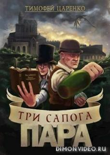 Три сапога пара - Тимофей Царенко