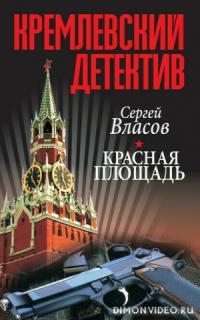 Кремлевский детектив. Красная площадь - Сергей Власов