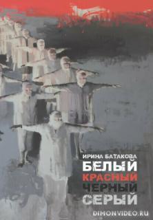 Белый, красный, черный, серый - Ирина Батакова