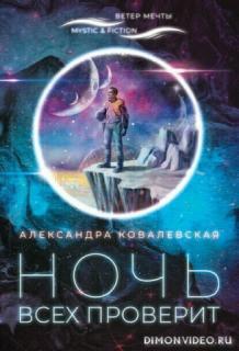 Ночь всех проверит - Александра Ковалевская