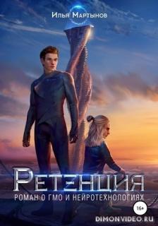 Ретенция - Илья Мартынов