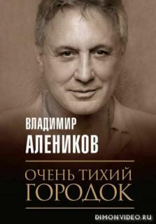 Очень тихий городок - Владимир Алеников