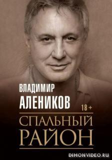 Спальный район - Владимир Алеников