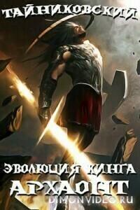 Архаонт I - Тайниковский