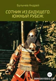 Сотник из будущего. Южный рубеж - Андрей Булычев