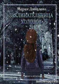 Заклинательница холодов - Мария Данилова