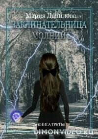 Заклинательница молний - Мария Данилова