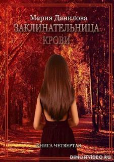 Заклинательница крови - Мария Данилова