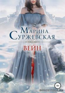 Вейн - Марина Суржевская
