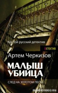След на золотом песке - Артем Черкизов