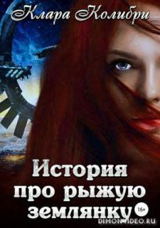 История про рыжую землянку - Клара Колибри