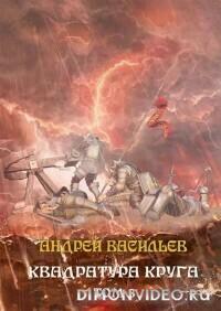 Квадратура круга. Том 3 - Андрей Васильев