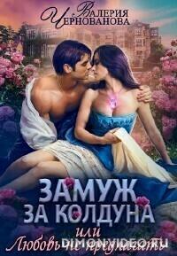 Замуж за колдуна, или Любовь не предлагать - Валерия Чернованова