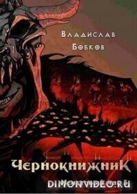 Чернокнижник. Неистовый маг 3 - Владислав Бобков