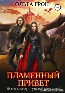 Пламенный привет - Ольга Грон