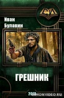 Грешник - Иван Булавин