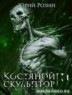 Костяной Скульптор. Часть 3 - Юрий Розин