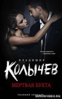 Мертвая бухта - Владимир Колычев