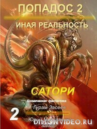 Сатори 2 - Гурам Засеев, Юрий Москаленко