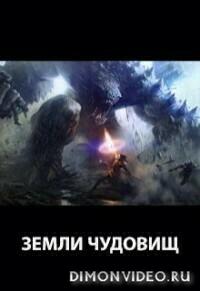 Земли чудовищ - Роман Пастырь