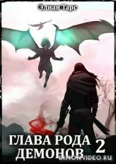 Глава рода демонов 2 - Элиан Тарс