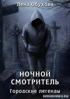 Ночной смотритель - Лена Обухова