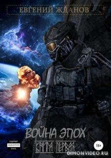 Война эпох - Евгений Жданов
