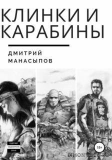 Клинки и карабины - Дмитрий Манасыпов