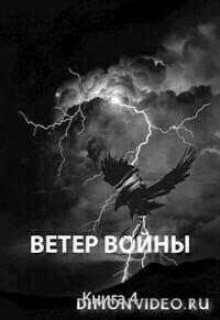 Ветер войны - Роман Пастырь