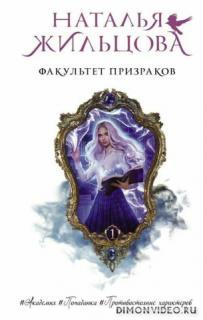Факультет призраков - Наталья Жильцова