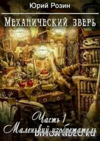 Легенда о Лазаре. Цикл 1-5 - Юрий Розин
