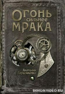 Огонь сильнее мрака - Анатолий Герасименко