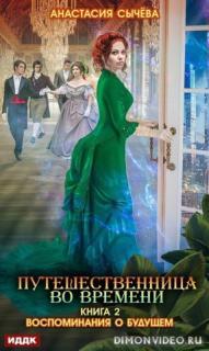 Воспоминания о будущем - Анастасия Сычева