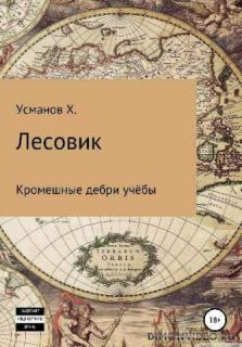 Кромешные дебри учёбы - Хайдарали Усманов