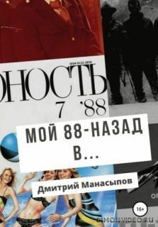 Мой 88-ой назад в… - Дмитрий Манасыпов