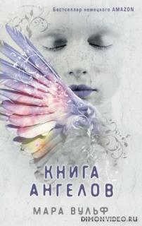 Книга ангелов - Мара Вульф