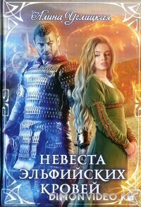 Невеста эльфийских кровей - Алина Углицкая