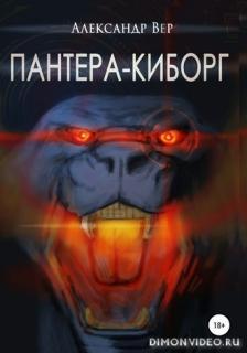 Пантера-киборг - Александр Вер