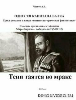 Одиссея капитана Балка. Дилогия - Александр Чернов