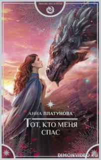 Тот, кто меня спас - Анна Платунова