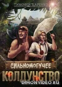 Сильномогучее колдунство - Тимофей Царенко