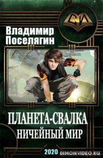 Ничейный мир - Владимир Поселягин