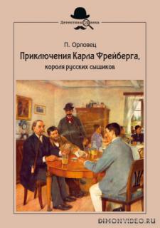 Приключения Карла Фрейберга, короля русских сыщиков - Петр Орловец