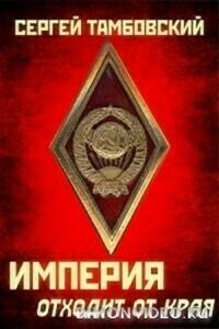 Империя отходит от края - Сергей Тамбовский