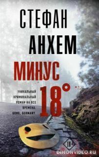 Минус восемнадцать - Стефан Анхем