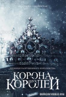 Корона двух королей - Анастасия Соболевская