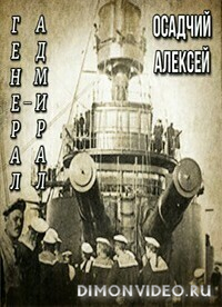 Генерал-адмирал Небогатов - Алексей Осадчий