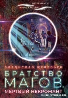 Братство магов. Мертвый некромант - Владислав Жеребьев