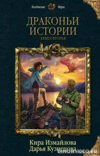Драконьи истории. Книга вторая - Дарья Кузнецова, Кира Измайлова