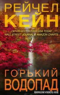 Горький водопад -  Рэйчел Кейн